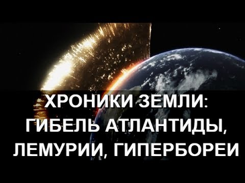 Хроники Земли: гибель...