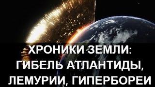 Хроники Земли: гибель Атлантиды, Лемурии, Гипербореи. Серия 11. Сергей Козловский