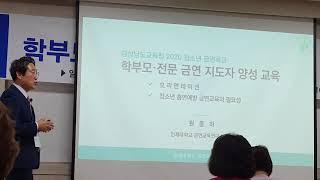 인제대 원종하교수님  경남교육청 2020 청소년 금연교…
