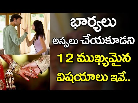 OMG! Wifes Should NOT do These Things with their Husbands | Latest News and Updates | VTube Telugu thumbnail