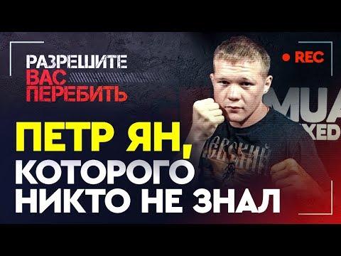 Петр Ян, которого никто не знал / Как мастер спорта по боксу научился бороться