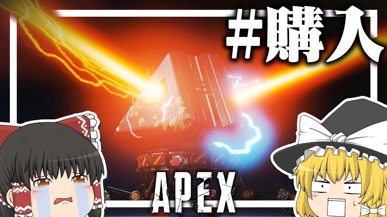 【Apex Legends】本当にスパレジェ買うつもりなかったんです...【ゆっくり実況】