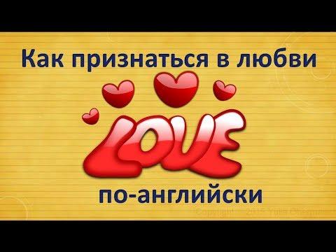 Как признаться в любви по-английски?
