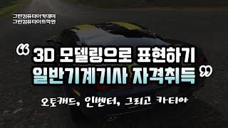 강사인터뷰_'일반기계기사 & 카티아…
