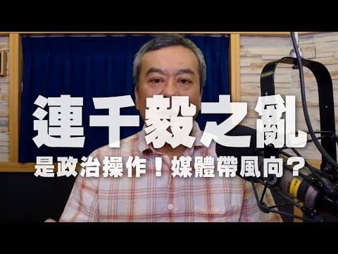 '19.09.23【小董真心話】媒體帶風向?連千毅之亂是政治操作
