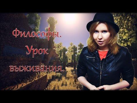 Философы: Урок выживания (2013) — смотреть онлайн — КиноПоиск