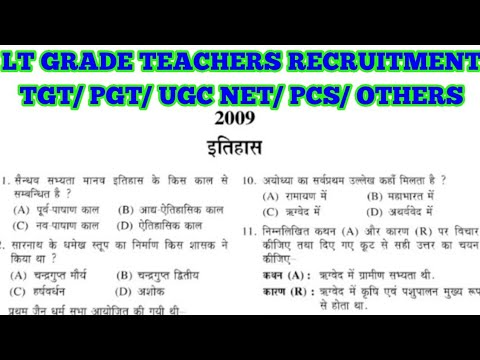 History | UPPSC previous PAPER | Lt grade teacher recruitment / TGT / PGT/ UGC NET/PCS/ OTHERS