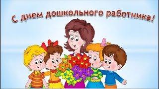 ИСТОРИЯ ПРАЗДНИКА #5 Поздравительный ролик день воспитателя и дошкольного работника!