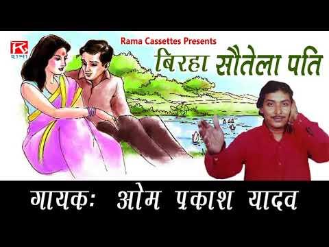 Sotela Pati Bhojpuri Purvanchali Birha Sotela Pati Sung By Om Prakash Yadav,