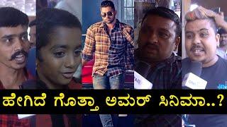 Amar Kannada Movie | Public Opinion | ಅಮರ್ ಸಿನಿಮಾ ನೋಡಿದ ರೆಬೆಲ್ ಅಭಿಮಾನಿಗಳು ಹೇಳಿದ್ದೇನು..?