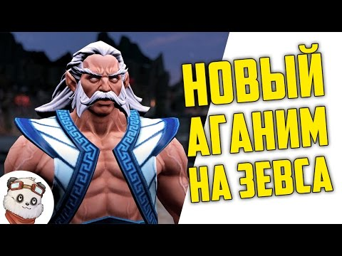 видео: НОВЫЙ АГАНИМ НА ЗЕВСА В 7.00 ПАТЧЕ ДОТА 2