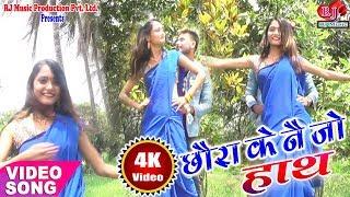 2018 का सबसे हिट Maithili Song - छोरा के नै जो हाथ - Chhora Ke Nai Jo Haath - Meraj Rain