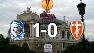 Черноморец 1:0 Скендербеу / Лига Европы(UAF: http://vk.com/public40592554 Гол забил: Гай., 2013-08-22T20:20:04.000Z)