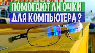 Очки для компьютера помогают или нет?(, 2016-01-22T09:51:52.000Z)
