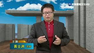 稅務(租稅)法規與實務研討(學院)