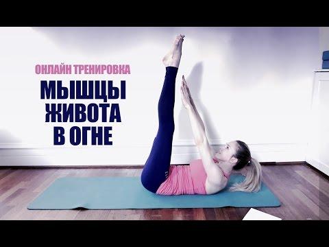 Онлайн тренировка #14 на мышцы пресса. Похудей к лету.