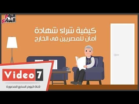اليوم السابع :فيديو جراف.. كيفية شراء شهادة أمان للمصريين فى الخارج