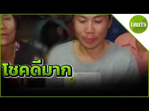 สุดเฮง สองสามีภรรยาถูกสลากกินแบ่งรัฐบาล 12 ล้าน | 17-04-62 | ตะลอนข่าว
