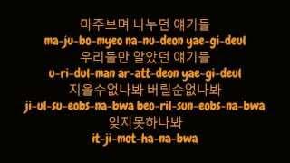 백지영 (Baek Ji Young) - 한참 지나서 (After A Long Time) (Hangul / Romanized Lyrics HD)