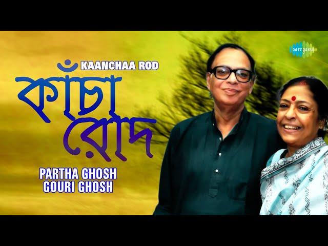 Kaanchaa Rod - Shrutinatak   Partha Ghosh and Gouri Ghosh   Audio
