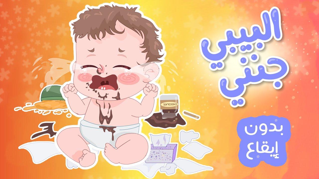 اغنية البيبي جنني بدون ايقاع #بيبي #اغاني #اطفال #كتاكيت