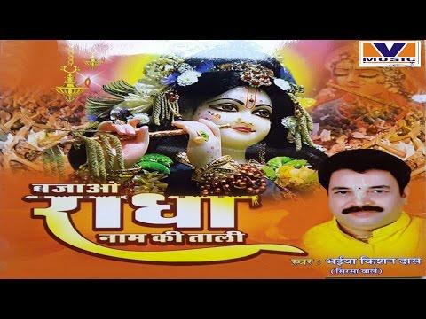 बजाओ राधा नाम की ताली || Bajao Radha Naam Ki Taali || Bhaiya Kishan Das Ji