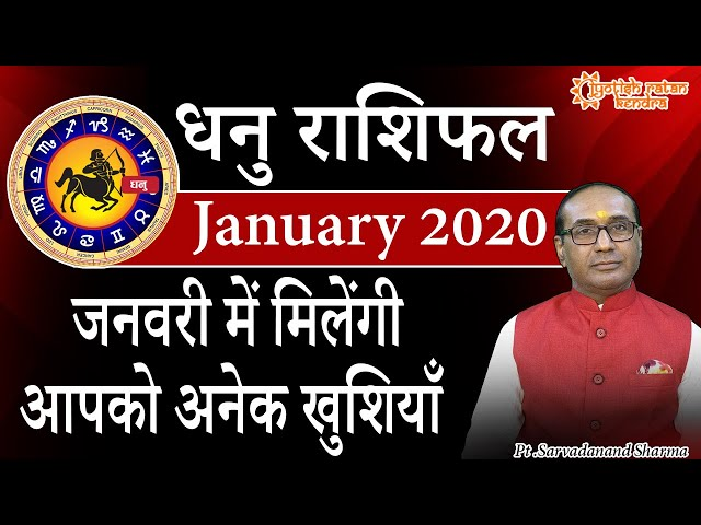 Dhanu  Rashi January 2020   Sagittarius Horoscope January   धनु राशिफल जनवरी 2020