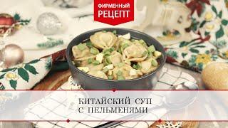 Китайский суп с пельменями.  ПРОДУКТЫ ЕРМОЛИНО.  Вкусные рецепты
