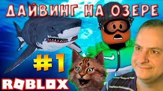 ROBLOKS DIVING on LAKE #1-ROBLOX SCUBA DIVING AT QUILL LAKE | ROBLOKS IN RUSSIAN