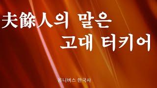 [옴니버스 한국사] 제7장.부여국의 언어와 풍습.(3)