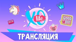 XO LIFE / ПРЯМОЙ ЭФИР