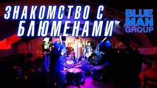 Знакомство с Blue Man Group в рок-баре The Right Place в Питере