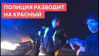 Полиция разводит на красный