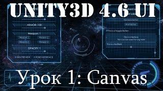 Unity3D UI: Урок 1 - Canvas