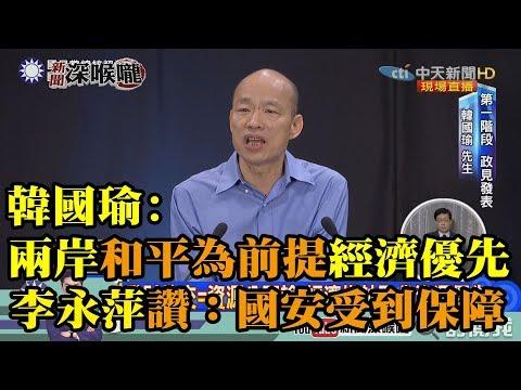 《新聞深喉嚨》精彩片段 韓國瑜提兩岸關係應以「和平為前提、經濟優先」 李永萍讚:國安受到保障