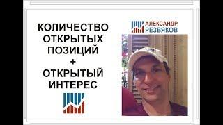 трейдер Александр Резвяков - Открытый интерес и количество открытых позиций