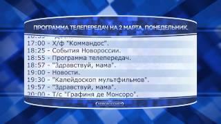 Программа телепередач на 2 марта 2015 года