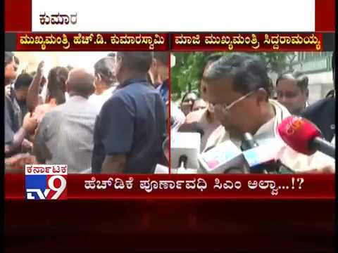 Siddaramaiah Slips Away Saying That no Discussion on Power Sharing Yet