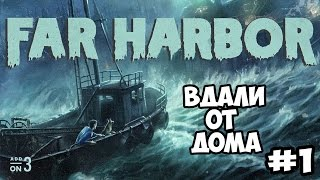 Fallout 4 Far Harbor Вдали от дома 1