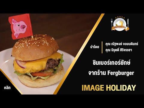 อาหารนิวซีแลนด์ Fergburger เบอร์เกอร์ร้านดัง   Image Holiday
