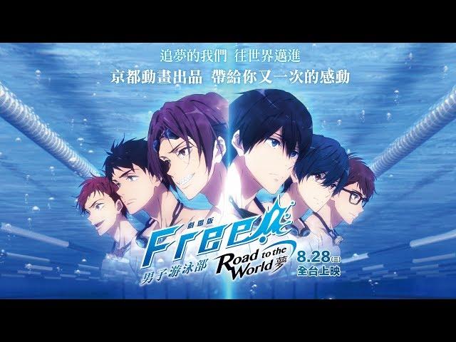 8月28日(三)搶先上映【劇場版FREE!男子游泳部-Road to the World-夢】前導預告