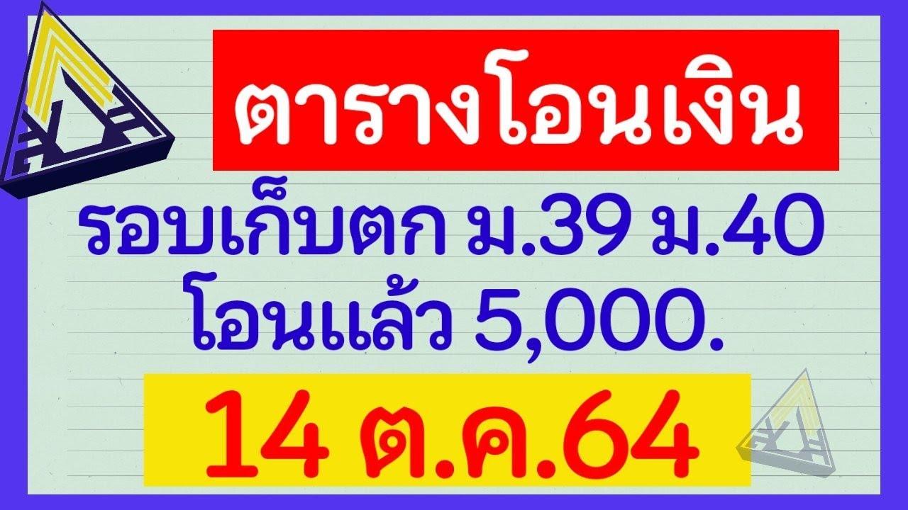 โอนแล้ววันนี้ 5,000 บาท รอบเก็บตก ม.39 ม.40 เยียวยาประกันสังคม เช็คพร้อมเพย์ด่วน!! (14 ต.ค.)
