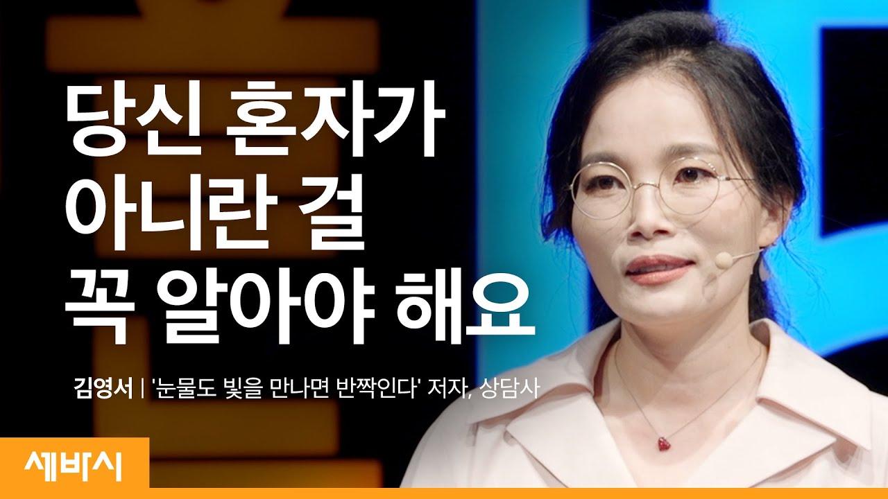 품위, 디지털성범죄에서 벗어나는 지름길 | 김영서 '눈물도 빛을 만나면 반짝인다' 저자, 상담사 | 세바시 1368회