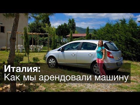 Как мы арендовали машину в Италии