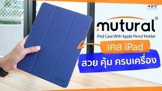 Mutural เคส iPad สวย คุ้ม ครบเครื่อง สำหรับรุ่น Pro10.5 และ iPad 9.7 2018