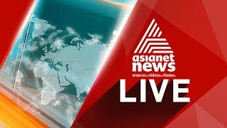 Asianet News Live TV  | Malayalam News Live | ഏഷ്യാനെറ്റ് ന്യൂസ് ലൈവ്  | Kerala News Live