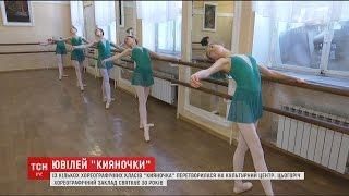 Найкращий хореографічний заклад України святкує 30 річний ювілей