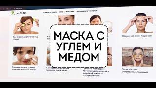 Маска для лица с углем и медом для комбинированной кожи narlos ru