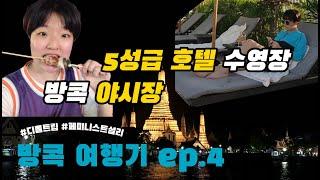 [Vlog] 태국 방콕 여행기 ep.4 / 디폴트립 /…