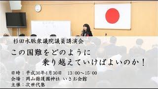 【岡山初】杉田水脈衆議院議員講演会